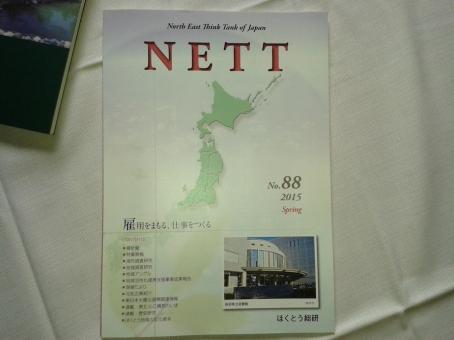 2015 nett